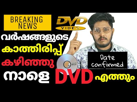 New malayalam movie 2018 dvd updates september month