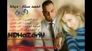 احمد ستار و ديانا اجمل يوم