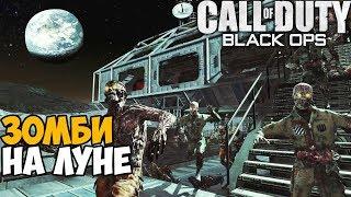Зомби попали на Луну и Зону 51 -  Call of Duty: Black Ops Зомби - карта Луна