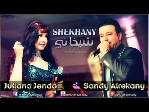 ساندي الريكاني & جوليانا جندو - شيخاني Sandy Alrekany & Juliana Jendo - Shekhany