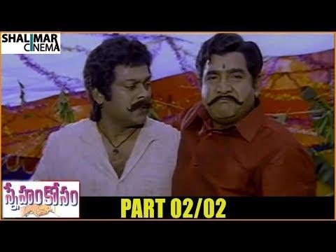 Sneham Kosam Telugu Movie Part 02/02 || Chiranjeevi, Meena || Shalimarcinema