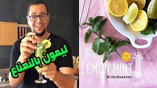 عصير ليمون بالنعناع نفس طريقة الكافيهات والمطاعم