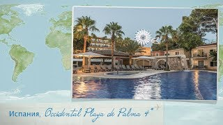 Обзор отеля Occidental Playa de Palma 4* в Испании (Майорка) от менеджера Discount Travel
