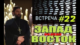 Встреча с молодежью #22. Перенимать лучшее не отдавая души! Протоиерей Андрей Ткачёв