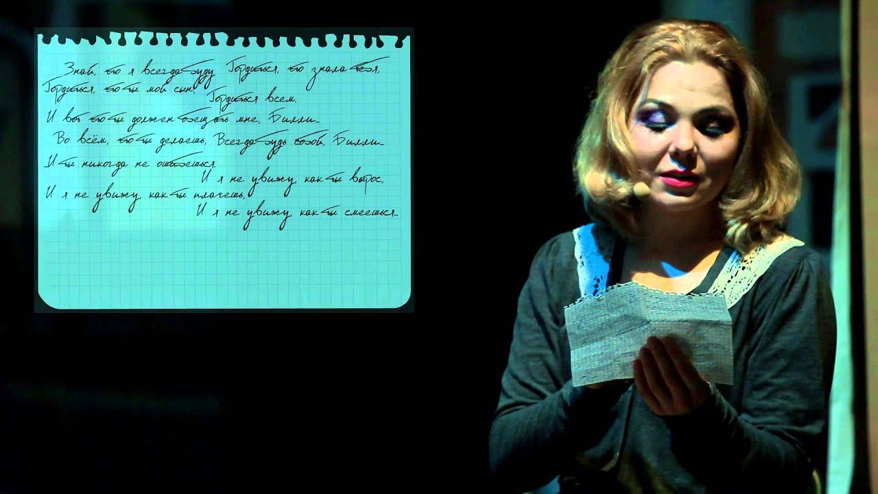 Billy Elliot The Letter
