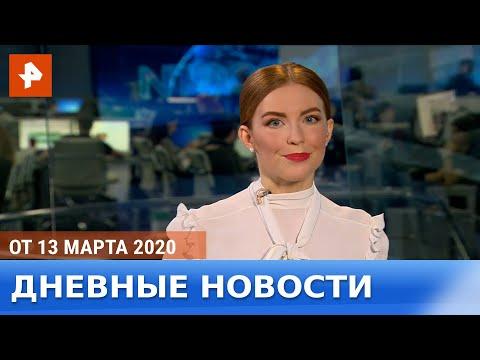 Дневные новости РЕН-ТВ. От 13.03.2020