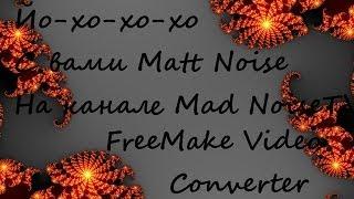 ОБзор СОфта || FreeMake Video Converter или как преобразовать видео-файл в другой формат (кодек)