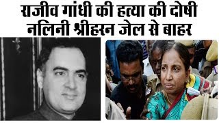 Rajiv Gandhi की हत्या की दोषी Nalini Sriharan जेल से बाहर | Rajiv Gandhi | Nalini Sriharan