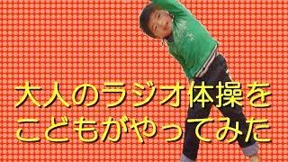 【4歳 5ヶ月】 大人のラジオ体操をこどもがやってみた thumbnail