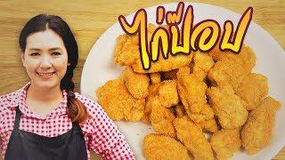 ไก่ป๊อป แบบ KFC ทำกินเองง่ายๆ สอนทำอาหาร ทำอาหารง่ายๆ | ครัวพิศพิไล