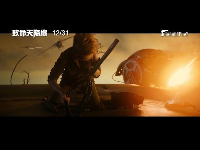 「超殺女」大戰飛天魔獸!【致命天際線】Shadow in the Cloud 電影預告 12/31(四) 跨年首選