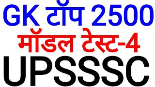 UPSSSC सामान्य ज्ञान TEST -4 / TOP 1000 GK VDO UP POLICE UPGK LEKHPAL ONLINE PREPARATION CLASSES