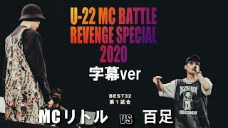 百足 vs MCリトル[公式字幕]/U-22 MCBATTLE REVENGE SPECIAL 2020