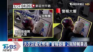 洗衣店撬兌幣機! 警報器響 2賊騎贓車逃