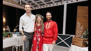 Свадьба в Индийско-славянских традициях. Ведущий Евгений Болдин