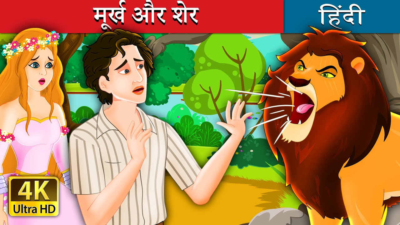 मूर्ख और शेर | The Idiot and the Lion | Hindi Fairy Tales