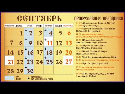 Церковный календарь на Сентябрь 2020