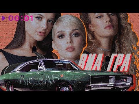 ВИА ГРА - ЛюбоЛь | Official Audio | 2019