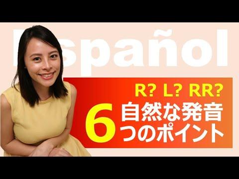 スペイン語の自然な発音6つのポイント!R,L,RRなど、役立つ発音上達のヒント♪