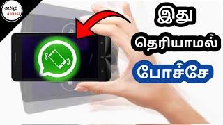 இத்தனை நாட்களாக இது தெரியாமல் போச்சே 🤔🤔🤔  Whatsapp New Tricks   Tamil Tamil Abbasi