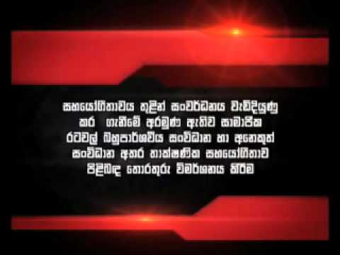 The Colombo Plan Cooperate Video for National Institute of Education, Sri Lanka - (Part 1-Sinhala)