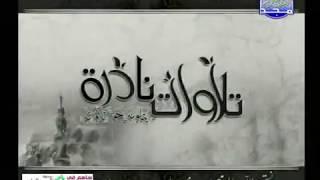 اجمل تلاوة نادرة للشيخ المنشاوي سورة ق والرحمن عام 1966 م
