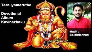 Madhu Balakrishnan Best Songs |Devotional Malayalam Song |Taraliyamaruthe | Album- Kavinazhaku