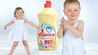 Безопасное средство для мытья детской посуды