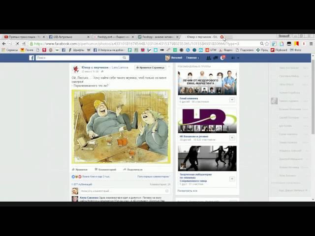 Как создавать вирусные посты в Facebook. Курс