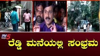 ಮಾಜಿ ಸಚಿವ ಜನಾರ್ಧನ್ ರೆಡ್ಡಿ ಮನೆಯಲ್ಲಿ ಸಂಭ್ರಮ | TV5 Kannada