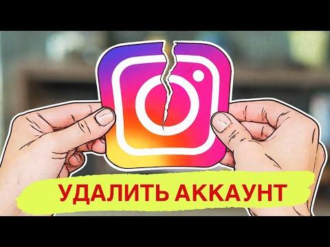 Как удалить Инстаграм навсегда