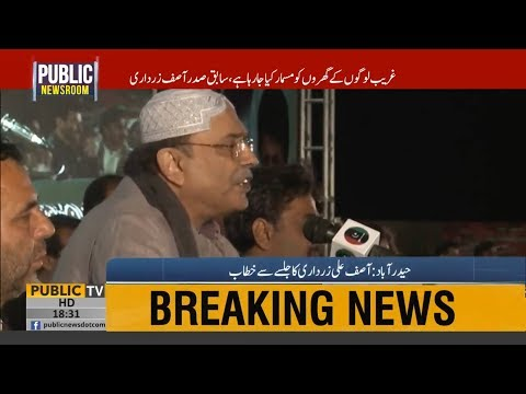 Asif Ali Zardari Speech at PPP jalsa in Hyderabad | 15 December 2018