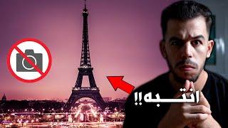 فرنسا تمنع تصوير برج ايفل بالليل؟