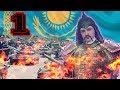 Hearts Of Iron IV Millenium Dawn Modern Day за Казахстан 1 За Орду mp3