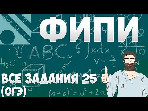 Все задания 25 ОГЭ из банка ФИПИ (математика Школа Пифагора)