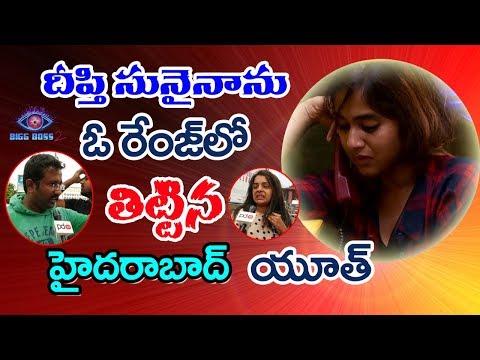 Bigg Boss-2 | Publc Talk | Deepthi Sunaina Haters In Hyderabad | సునైనా పేరు చెబితే..బండబూతులే