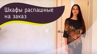 видео Шкафы распашные