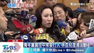 吳敦義請辭國民黨主席 前國大林榮德代理