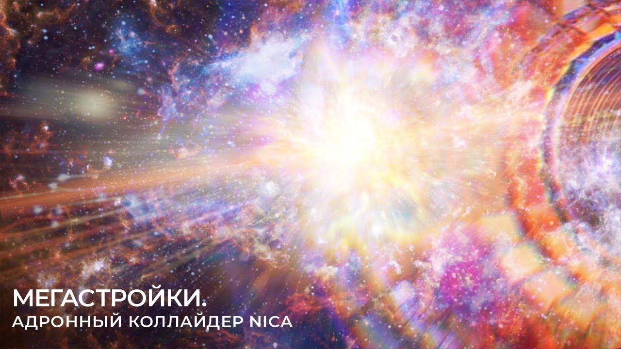 Мегастройки — Суперколлайдер Nica в Дубне