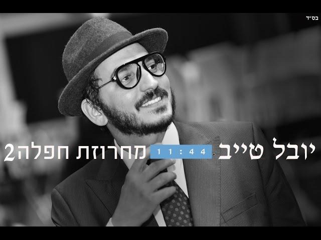 יובל טייב - מחרוזת חפלה 2   Youval Taieb