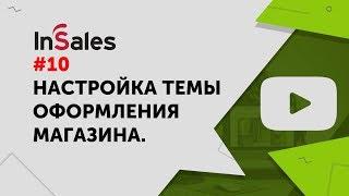 Настройки темы оформления магазина. Как работать с настройками шаблона магазина InSales CMS.