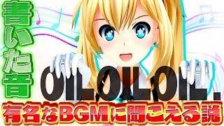 【検証】書いた音であの有名なBGMになる説www