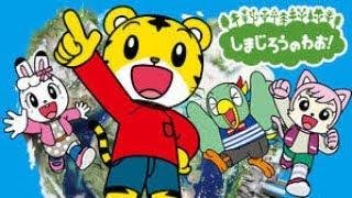 『しまじろうのわお!』は、2012年4月2日よりテレビせとうち(TSC)制作・テレビ東京系列で放送されているアニメ・キッズバラエティ番組である。...