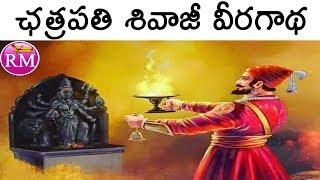 Mana Legends Ep.1: Chhatrapati Shivaji Maharaj Story | Real Mysteries Praahanth