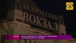 Столкновение поезда «Москва – Брест» и электрички в Москве