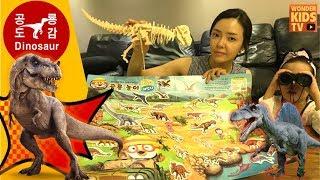 공룡 탐험-공룡을 찾아서 모험을 떠나자! kids play & learn