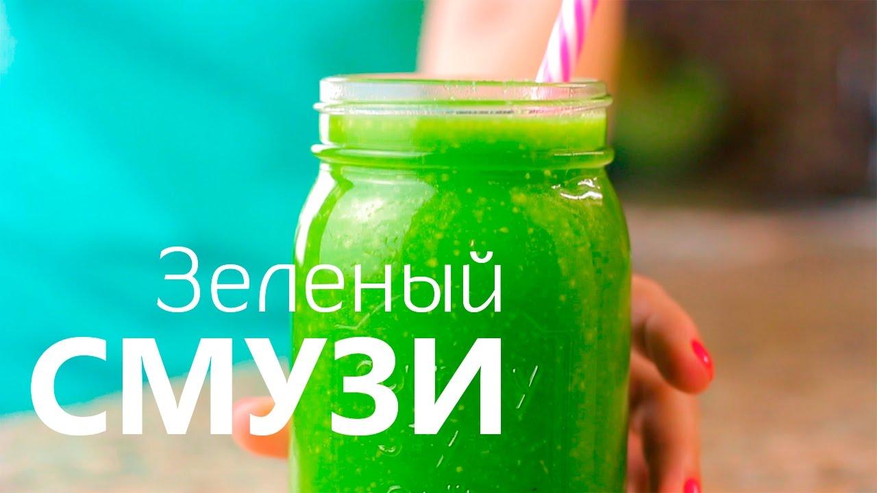 Рецепт Смузи для Похудения | овощной смузи для похудения легкие