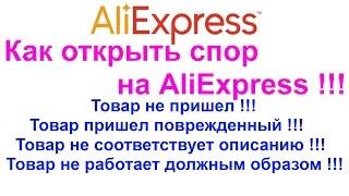 Как открыть спор на AliExpress (Али Экспресс) !!! Товар не пришел !!! Товар пришел поврежденный !!!(, 2016-12-21T02:56:48.000Z)