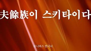[옴니버스 한국사] 제7장.부여족이 스키타이다.(2)