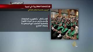 تسلسل الاحتجاجات الطلابية بليبيا في عهد القذافي
